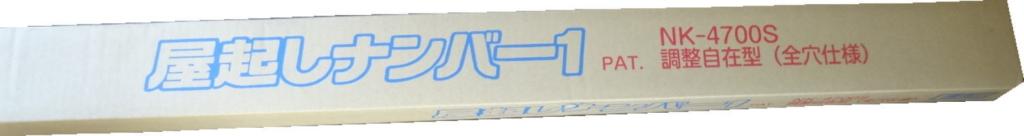 【NK-4700S】屋起こしナンバーワン販売終了